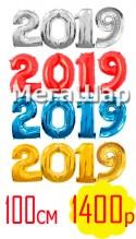 """Цифры """"2019"""" подвесные 1400р., на подставке 2360р., гелиевые 2760р. Цвет любой."""
