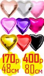 Сердце гелиевое 46см - 170р., 80см - 400р.