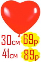 Сердце 30см - 69р., 41см - 89р. Обработка 5р.