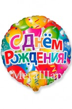 """№7.13. Воздушный шар """"С Днем Рождения"""", диаметр 46см., стоимость 200р."""