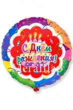 """№7.19. Воздушный шар """"С Днем Рождения"""", диаметр 46 см., стоимость 200р."""