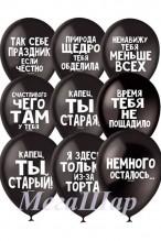 """№10.06. Гелиевые шары """"Оскорбительные"""", стоимость с обработкой - 64р., без обработки - 54р."""