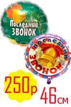 "Гелиевый шар ""Последний звонок"", 46см - 250р."