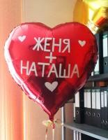 №14.38 Большое фольгированное сердце - 400 руб., надпись - 50 руб.\слово.