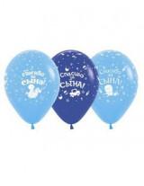 """№15.07 Гелиевые шары """"спасибо за сына"""", стоимость без обработки - 64 руб., с обработкой - 74 руб."""