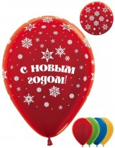 """№9.32 Гелиевый шар """"С Новым Годом"""". Стоимость шарика с обработкой 50 руб./шт., без обработки 45 руб./шт."""