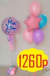 Стоимость 1260р.: воздушный шар 45-50см с конфетти на выбор + гелиевый фонтан из 5-и шаров. Цвет любой.