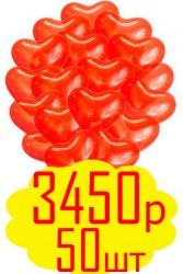 50 сердец по 30см - 3450р.