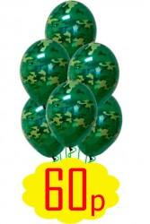 """гелиевый шар """"Хаки"""", 60р - летает 12 часов., 70р - летает 0т 3-х дней"""