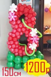 """№19.20. Цифра """"8"""" из воздушных шаров на подставке - 150см., 1200р. Цвет любой."""