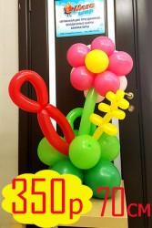 """№12.07. Букет из воздушных шаров """"8 Марта"""", 70см. - 350р. Цвет любой!"""