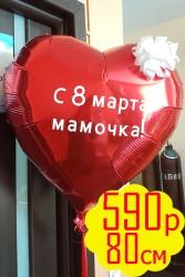 Сердце 80см., с надписью - 590р.