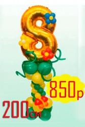 """Цифра """"8"""" на подиуме, высота 200см., стоимость - 850р. Цвет любой!"""
