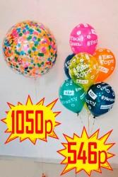 Шар гелиевый 45-50см с конфетти на выбор - 1050р. Гелиевый фонтан из 7-и шаров - 546р. Цвет любой