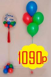 Стоимость 1090р.: воздушный шар баблс 45-50см с наполнением на выбор и фонтан из 5-и гелиевых шаров. Цвет любой.