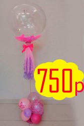 Воздушный шар с конфетти на стойке: 45 - 50см - 750р.; 65 - 70см - 950р.