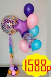 Стоимость 1588р.: воздушный шар 45-50см с конфетти на выбор + фонтан из 6-и шаров пастель, 2-х шаров с конфетти и одной звездой. Цвет любой.
