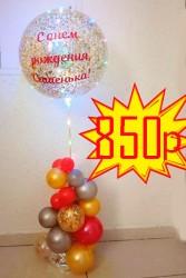 Светящийся воздушный шар с конфетти и надписью 45-50см - 850р.