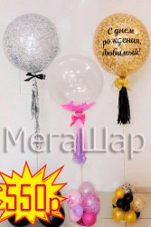 Воздушный шар с конфетти на стойке: 45 - 50см - 550р.; 65 - 70см - 790р.
