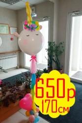 Единорог из шаров 170см - 650р. Цвет любой!