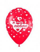 """№5.09. Воздушный шар """"Я тебя люблю, сердца"""", цвета красный и фуксия. Стоимость гелиевого шарика без обработки - 68 руб., с обработкой - 74 руб."""