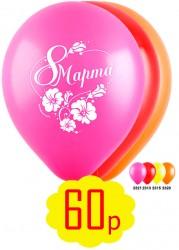 """№12.03. Воздушный шар """"8 Марта"""" 60р - летает 12 часов, 70р - летает от 3-х дней."""