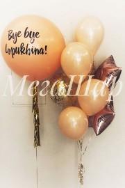 Гелиевый шар, цвет любой: 45-50см - 600р., 85-90см - 1200р. Надпись от 150р