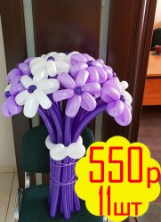 Букет из 11-и цветов - 550р. Цвет любой.