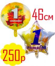 """Гелиевый шар """"1 сентября"""", 46см - 250р."""