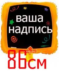 №7.71. Гелиевый, поздравительный шар для надписи с маркером - 390р.