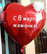 № 12.08 Сердце гелиевое 80 см. - 400р., напись - 50р.\слово, бантик - 50р.