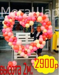 №12.10. Сердце для фотозоны из шаров. Высота 2м., стоимость 2900р. Цвет любой!