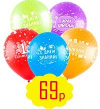 """Гелиевые шары """"1 сентября"""", стоимость с обработкой - 79р., без обработки 69р."""