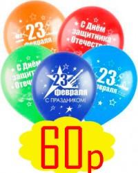 Гелиевый шар 30см - 60р., обработка +10р.