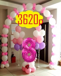 """Стоимость композиции 3620р., включено: два фонтана по 7 шаров с обработкой, арка 5 метров с обработкой, цифра """"8"""" на подиуме. Цветовая гамма на выбор!"""