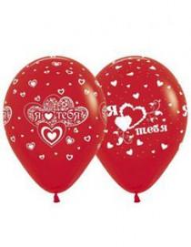 """№10.304 Воздушный шар """"Люблю"""" (2 дизайна), красный пастель. Стоимост гелиевого шарика без обработки - 45 руб., с обработкой - 50 руб."""