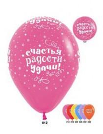 """№10.115 Воздушный шар """"Счастья, радости, удачи), ассорти, пастель. стоимость гелиевого шарика с обработкой - 50 руб., без обработки - 45 руб."""