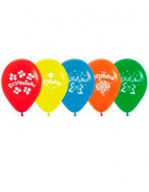 """№10.119 Воздушный шар """"Поздравления"""", ассорти. Стоимость гелиевого шарика с обработкой - 50 руб., без обработки - 45 руб."""