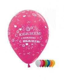 """№10.118 Воздушный шар """"С Юбилеем"""", ассорти, металик. Стоимость гелиевого шарика с обработкой - 50 руб., без обработки - 45 руб."""