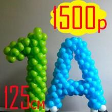 Номер класса подвесной, 120-130см - 1500р., каркасный - 1900р.