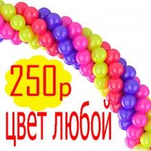 Гирлянда из шаров 250р\м. Цвет любой.