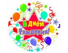 """№ 10.216. Круг """"С Днем Рождения"""" (шары и ленты), 46см., стоимость - 200 руб."""