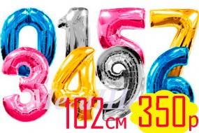 цифра 102см с воздухом - 350р. Цифра на подставке 140см - 590р. Цифра гелиевая - 690р. Цвет любой.