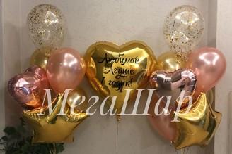 №10.45. Фонтан из воздушных шаров: три шарика металл, сердечко, звезда, шар с конфетти. Стоимость с обработкой - 610р. Сердце 80 см. - 400р., надпись на нем от 150р.