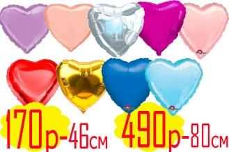 Сердце гелиевое 46см - 170р., 80см - 490р.