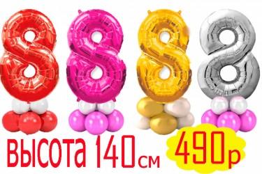 """№12.09. Цифра """"8"""" на подиуме, высота 140см. - 490р., цвет любой!"""