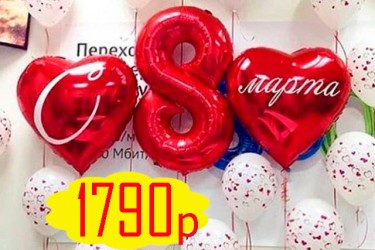 """Стоимость композиции 1790р., включено: два сердца по 80см с надписью и гелиевая цифра """"8"""". Цвет любой!"""
