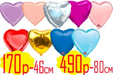 Сердце гелиевое 46см - 170р., 80см - 490р